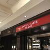 アンティコカフェ アルアビス ハービスプラザエント店