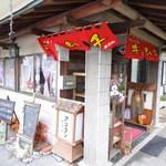 アリラン - お店の入口
