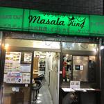 マサラ キング - 外観