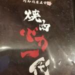 沖縄焼肉・ホルモン バカ一代 -
