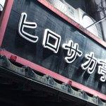 ヒロサカ亭 - ☆この看板が目印です☆
