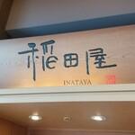 稲田屋 -
