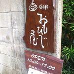 蔵カフェおもひで屋 - 敷地への入口にある看板