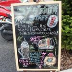 13343963 - コメダ珈琲 藤沢亀井野店 外観(2012.5.4撮影)