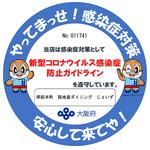 堺筋本町 路地裏ダイニング じぇいず - 当店は、大阪府「感染防止宣言ステッカー」発行店です