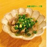 蔵よし - 砂肝