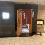 寿司 海老原 - 入口