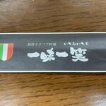 Ichimiichie - 箸袋