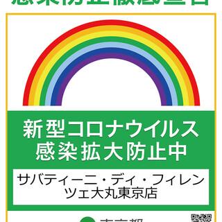 東京 コロナ 大丸