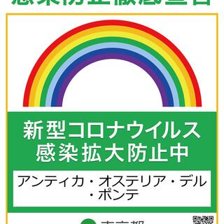 【東京都推奨】徹底したコロナウイルス感染防止対策を実施