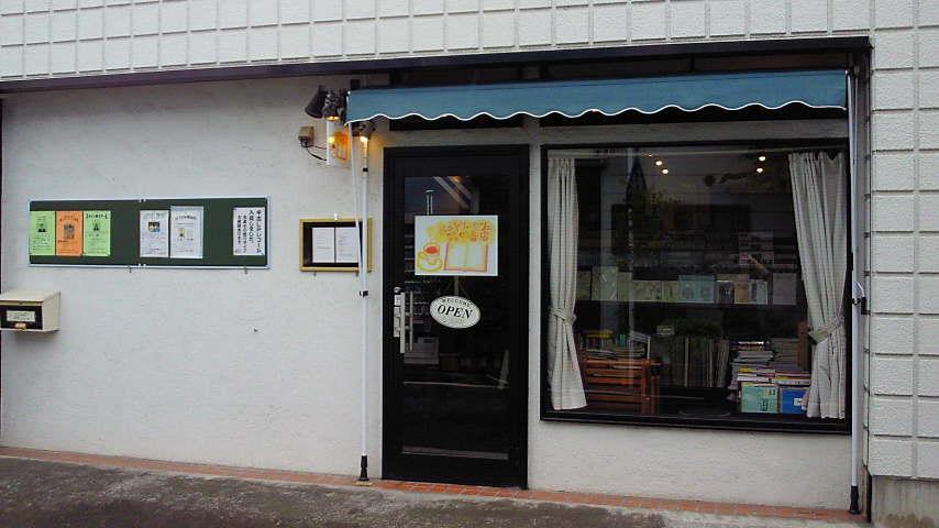 ポエトリーカフェ 武甲書店