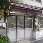 菊屋 - 外観