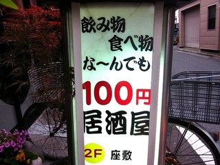 SHOWA - 飲み物食べ物な~んでも100円