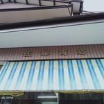 佐藤バナナ問屋本店 -