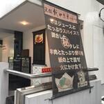 toukyouhitsujiniryourikamiyakihorumosa - 店舗外観