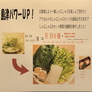 しゃぶしゃぶ野菜がパワーアップ