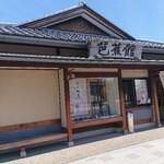 駅前芭蕉館 - 外観