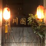 四川料理 川国志 - 入口横