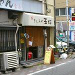 さしみや五坪 - お店の外観@2012/5