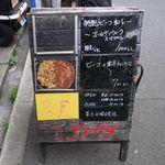 和レー屋 南船場ゴヤクラ - 看板('12/5)