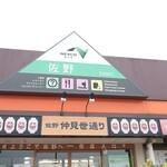 佐野SA・下り フードコート - 店舗外観