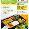 サイアムセラドン - 料理写真:【要ご予約】お客様からのお問合せ多数♪ちょっと贅沢な弁当BOX 1680円(税別)