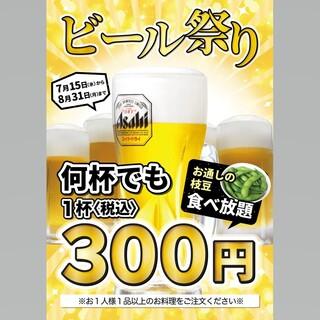 8/31までビール祭り開催中!生ビール何杯でも1杯300円