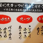 関西 風来軒 - 麺のかたさ、スープ、ネギの量が調整できます