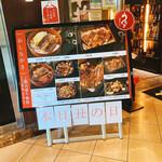 うなぎ 串焼きと九州料理 芋蔵 - 一番下右端