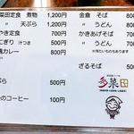 多菜田 - 食事メニュー(2012年6月)