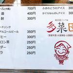 多菜田 - ドリンク & デザートメニュー(2012年6月)