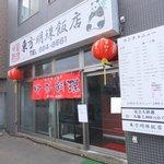東方明珠飯店 - 外観 2 【 2012年6月 】