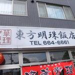 東方明珠飯店 - 外観 4 【 2012年6月 】