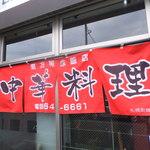 東方明珠飯店 - 暖簾 【 2012年6月 】