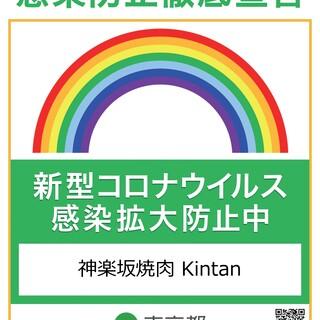 【感染防止徹底宣言ステッカー取得店舗】