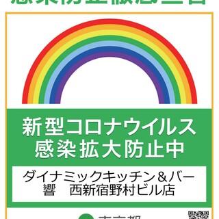 当店は東京都「感染防止宣言ステッカー」を取得しております。