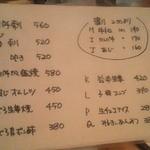 秋葉原とら八 - 120605東京 秋葉原とら八 メニュー1