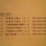 秋葉原とら八 - 120605東京 秋葉原とら八 とら八グループ