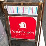 ラハメン ヤマン -