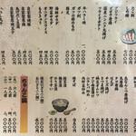 遠州屋 - メニュー