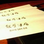 Ginzasakabamaruhachi - 箸