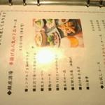 Ginzasakabamaruhachi - コースメニュー(串揚げ&人気の7品コース)