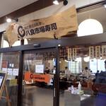 八食市場寿司 - 店頭3