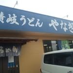 やなぎ屋 西大浜店 -