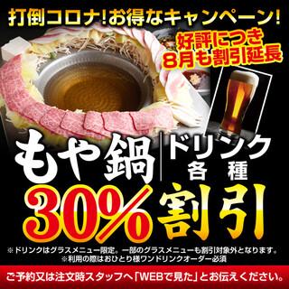 ☆★☆もや鍋・ドリンク30%割引キャンペーン☆★☆