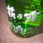 株式会社 福井弥平商店 - ドリンク写真:萩乃露(滋賀)