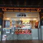 太麺焼きそば 川越 大沢亭 - 外観写真: