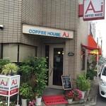コーヒーハウス Ai - 外観