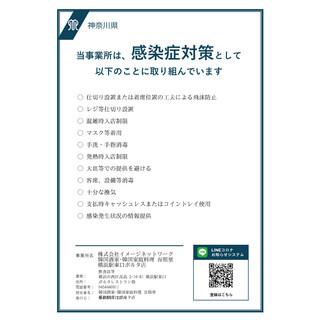 【安心】コロナウィルス感染防止対策