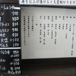 ラーメン専門店 徳川町 如水 -